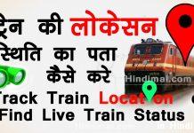 Live Train Status kaise dekhe