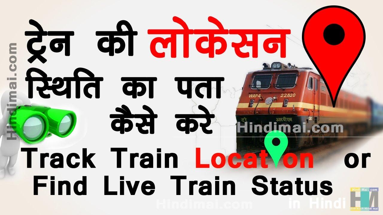 Live ट्रेन रनिंग स्टेटस कैसे चेक