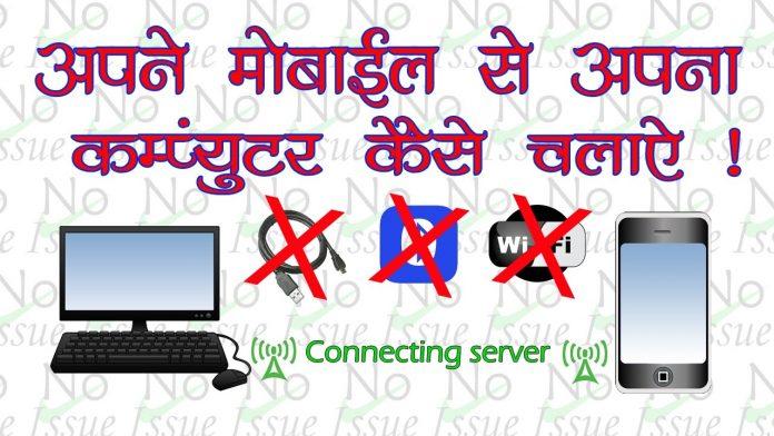 Mobile se Computer kaise chalaye