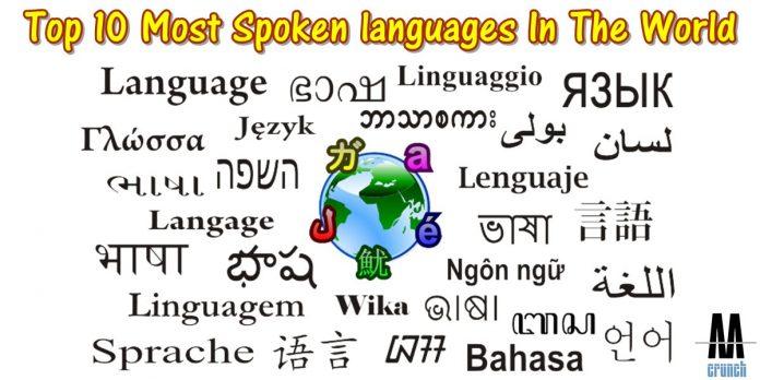 दुनिया में लोग सबसे ज्यादा किस भाषा में बात करते है